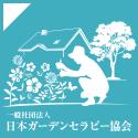 一般社団法人日本ガーデンセラピー協会