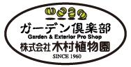 株式会社木村植物園