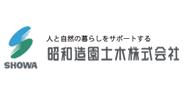 昭和造園土木株式会社