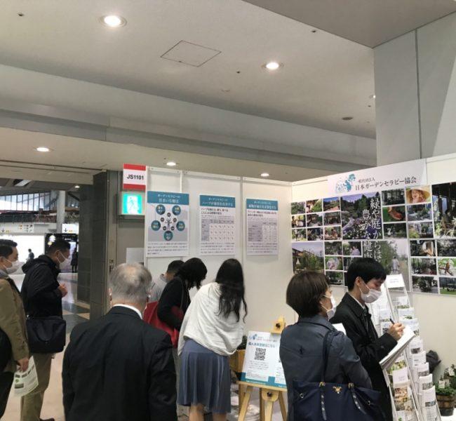 JAPAN SHOP 2021 当協会出展ブース